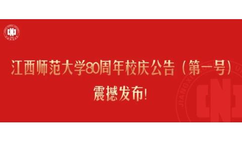 江西师范大学80周年校庆公告(第一号)