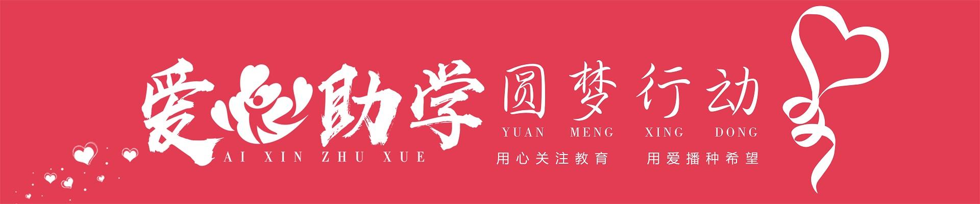 江西师范大学教育发展基金会