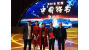 """重磅!我校知名校友胡辛作品入选""""2018年度中国好书""""榜单"""