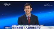 """我校优秀校友""""中国首次火星探测任务地面应用系统总设计师""""刘建军做客CCTV"""